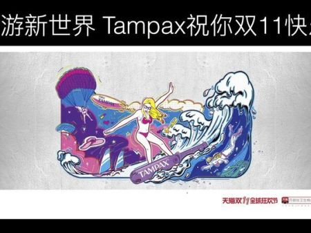 Only 1% of Chinese women use tampons. P&G wants to change that. www.businessmanagement.news